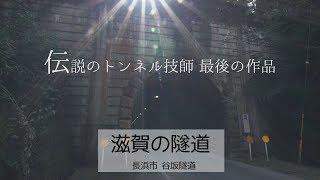 【滋賀の隧道】谷坂隧道