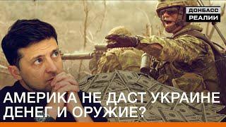 Америка не даст Украине денег и оружие?   Донбасc Реалии