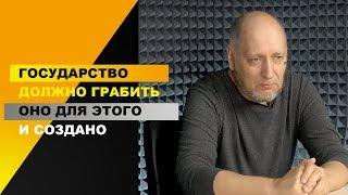 Владимир Золоторев: Общественный договор – это ошибка