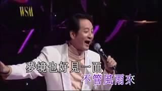 青山 - 誰能禁止我的愛 (青山金曲當年情2008 演唱會)