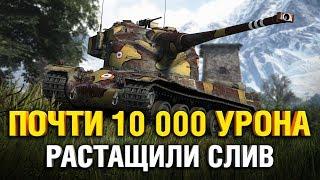 ОСТАНОВИЛ СЛИВ НА AMX 50 B