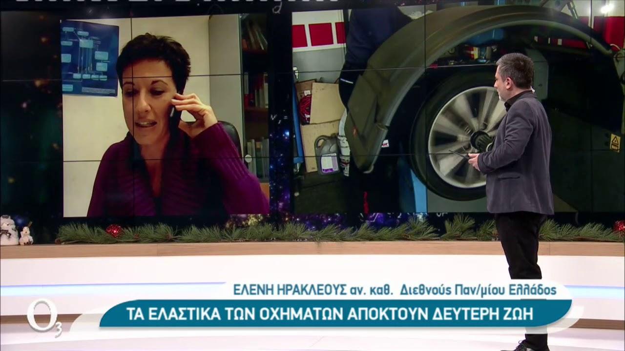 Ελαστικά αυτοκινήτων φιλικά στο περιβάλλον   04/01/2021   ΕΡΤ