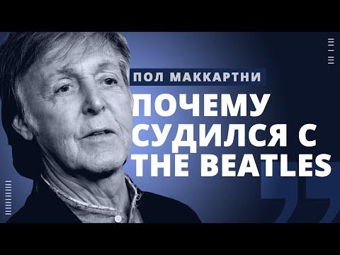 Почему Пол Маккартни судился с The Beatles? // РОК МОЗГА // НАШЕ