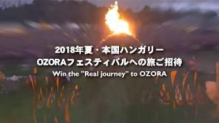 2018120 Sat OZORA One Day in Tokyo 2018 OZORA