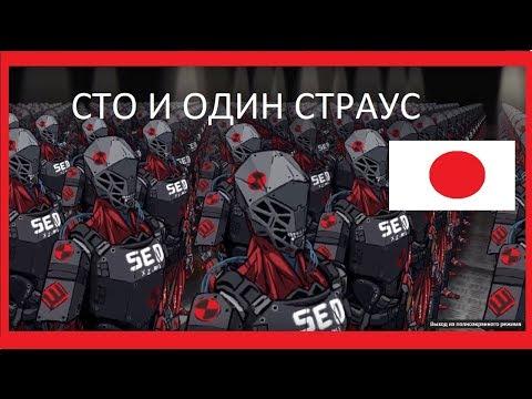Спецоперация в Японии ТРЕЙЛЕР!!1