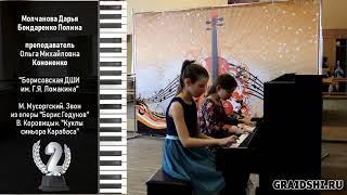 I тур регионального конкурса фортепианных ансамблей среди учащихся ДМШ и ДШИ. 3 апреля 2019, Головчино
