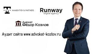 Аудит сайта международной юридической фирмы Fedor Kozlov & Associates