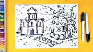Пасхальный рисунок - Урок рисования 7+