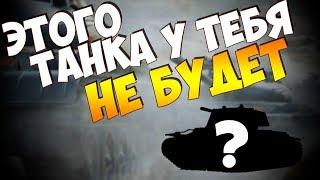 ЭТОГО ТАНКА У ТЕБЯ НИКОГДА НЕ БУДЕТ! | WoT Blitz