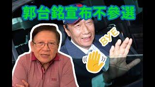 郭台銘宣布不參選總統 台灣選舉誰的贏面更大?〈蕭若元:蕭氏新聞台〉2019-09-17