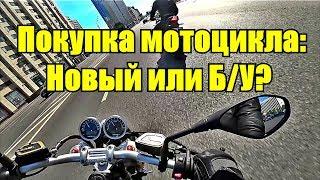 Выбор мотоцикла: новый или Б/У? Влог с Ильёй varf38