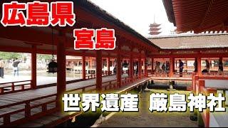 旅広島県宮島へ行ってきた世界遺産厳島神社