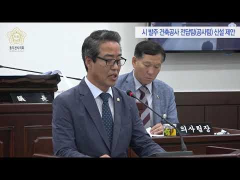 283회 임시회 5분발언 박인범 의원
