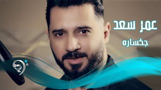 عمر سعد - جكساره / Offical Video