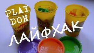Лайфхак | Вернуть к жизни Play-Doh