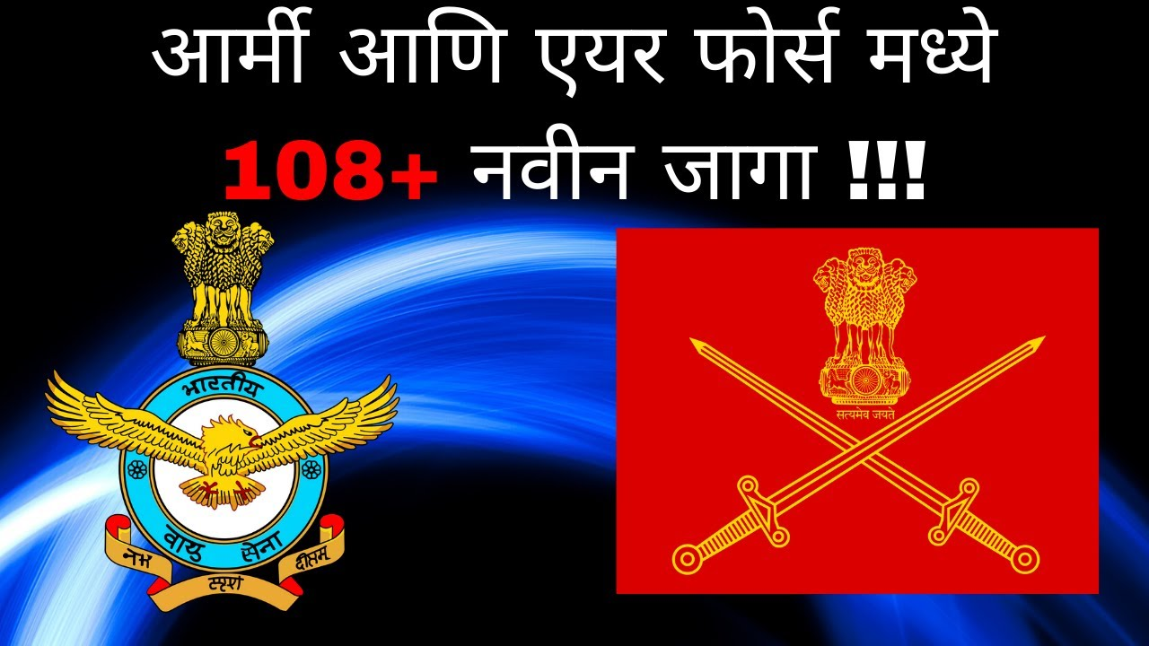 आर्मी आणि एयर फोर्स मध्ये १०८ हुन अधिक नवीन जागा !!!