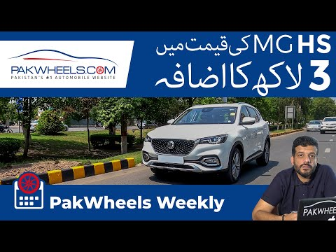 MG HS Price Increased | Buy 1 Get 1 Free Car Inspection | Locally Produced MG HS | PakWheels Weekly