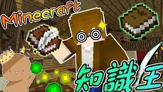 【巧克力】『小品解謎系列:Minecraft 知識王』  - 麥塊的各種冷知識! || Minecraft
