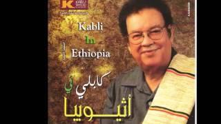 عبد الكريم الكابلي نوم عيني تحميل MP3