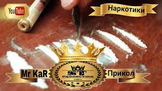 Прикол наркотики - drugs (Mr KaR) 2017