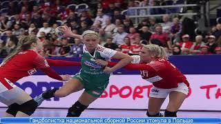 Гандболистка национальной сборной России утонула в Польше (NEWS  новости)