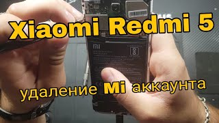 Xiaomi Redmi 5 удаление аккаунта / mdg1 mi account