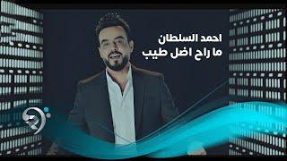 Ahmad Alsultan - Tayab (Official Video) | احمد السلطان - ما راح اضل طيب - فيديو كليب