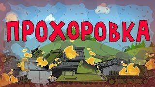 Прохоровка - Мультики про танки