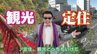 「くらしたい国、富山」移住おすすめデータソング