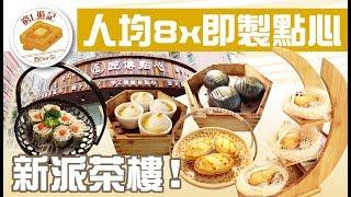 [窮L遊記·深圳篇] #91 匠傳點心|人均8X即製點心新派茶樓!