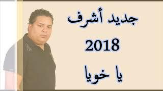 hani ya 5ouya mp3