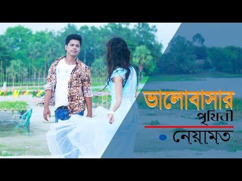 Bhalobashar Prithibi | Neyamat | Bangla New Music Video | Full HD  downoad full Hd Video