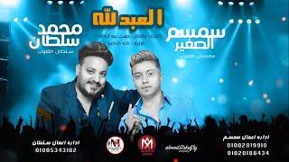 اغنية العبد لله - محمد سلطان و سمسم الصغير 2021 - El3abd Lelah - Mohamed Sultan - Semsem Elsogayer تحميل MP3