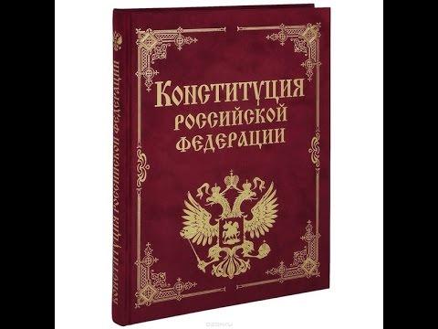 КОНСТИТУЦИЯ РФ, статья 58, Каждый обязан сохранять природу и окружающую среду, бережно относиться к
