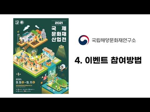 '2021 국제문화재산업전' 행사 국립해양문화재연구소 이벤트 참여방법(feat. 박은영, 정보람)
