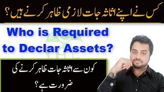 Who is required to Declare Assets I New FBR Circular I Technical Information Portal