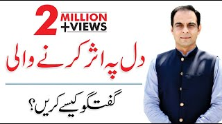 How to Communicate Effectively by Qasim Ali Shah in Urdu/Hindi