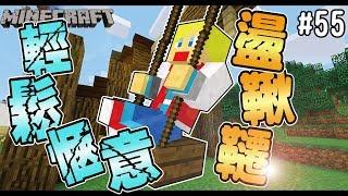 【Minecraft】蘇皮生存系列 #55 兔式盪鞦韆!!!兔子最不想面對的設施!!!【當個創世神】