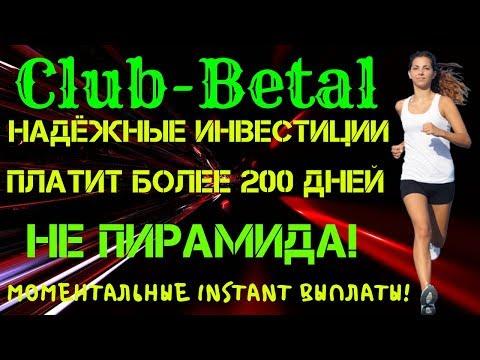 Club Betal⚾️ ПЛАТИТ БОЛЕЕ 200 ДНЕЙ! НЕ ПИРАМИДА!