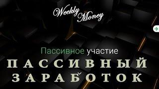 НЕ ВКЛАДЫВАТЬ!!!  weeklymoney