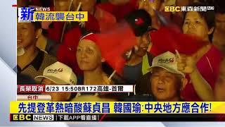 稱20萬人擠爆台中造勢 韓國瑜批綠營「得了權力中毒症」