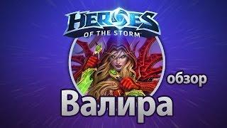 Heroes of the Storm – Валира (обзор)