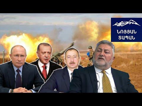 Ադրբեջանը դրել է Հայաստանն ամբողջությամբ ոչնչացնելու խնդիր․ մեզ հարկավոր է նոր դաշնակիցներ գտնել