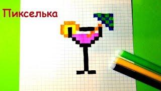 Как Рисовать Тропический Коктейль по Клеточкам - Рисунки по Клеточкам Pixel Art How to Draw coctail