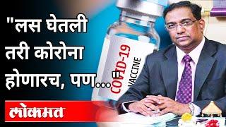 लस घेतली तरी कोरोना होणारच, पण.. | Dr Sanjay Oak Interview |Atul Kulkarni |Corona Virus |Maharashtra