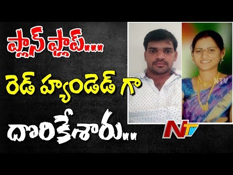 How Swathi & her Boy Friend Rajesh were Caught Red-Handed? | Sudhakar Reddy Acid Case