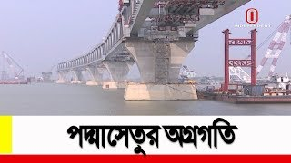 পদ্মাসেতুর অগ্রগতি || Padma Bridge Development