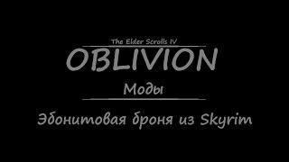 TES 4: Oblivion #Моды - Эбонитовая броня из Skyrim