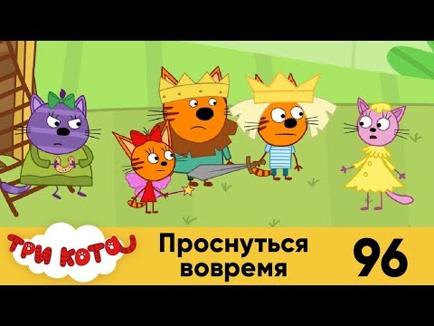 Три кота | Серия 96 | Проснуться вовремя