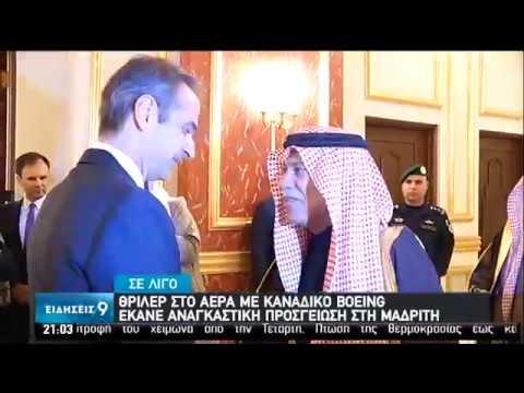 Συνάντηση Μητσοτάκη με βασιλιά Σαλμάν: Διεύρυνση συνεργασίας σε επενδύσεις και άμυνα | 03/02/2020